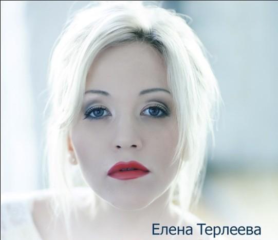 Елена Терлеева