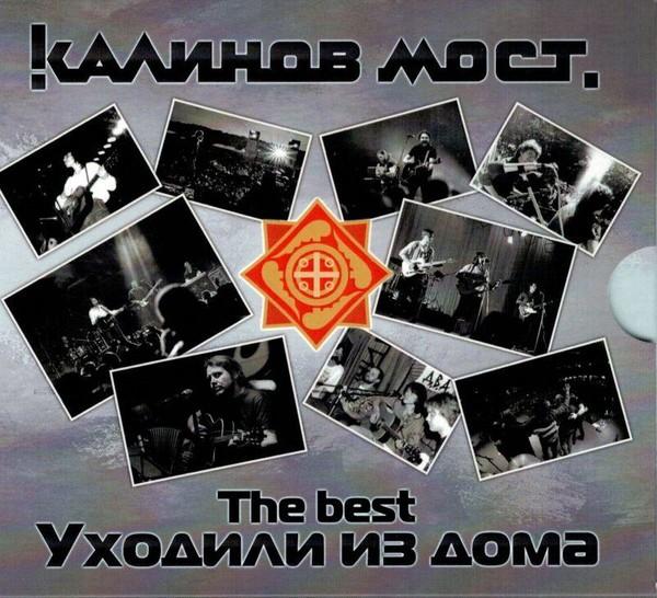 Калинов Мост «Уходили из дома. The Best»